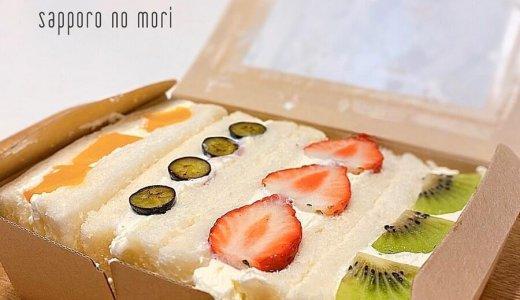 【サンドイッチとベイクドポテトのお店 札幌の森】札幌市教育文化会館でサンドイッチやベイクドポテトが楽しめる!