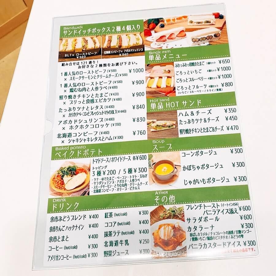 サンドイッチとベイクドポテトのお店 札幌の森 教育文化会館店のメニュー