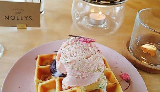 【ラ メゾン ノーリーズ】円山にボタニカルカフェが移転!ワッフルやフラワーティーも味わえる!