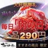焼肉たいはーらで好評だった『毎日肉の日』がすすきの南店限定で7月末まで延長開催!人気メニューが290円になる!