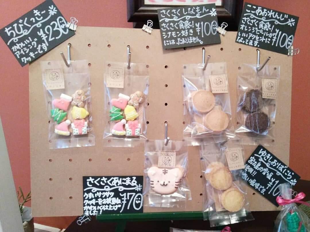 くろーばーすまいるで販売しているアイシングクッキー