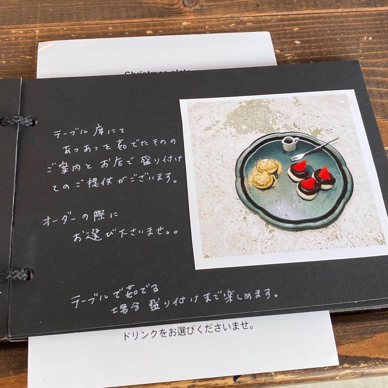 cheer cafe(チアーカフェ)の白玉いちご餡メニュー
