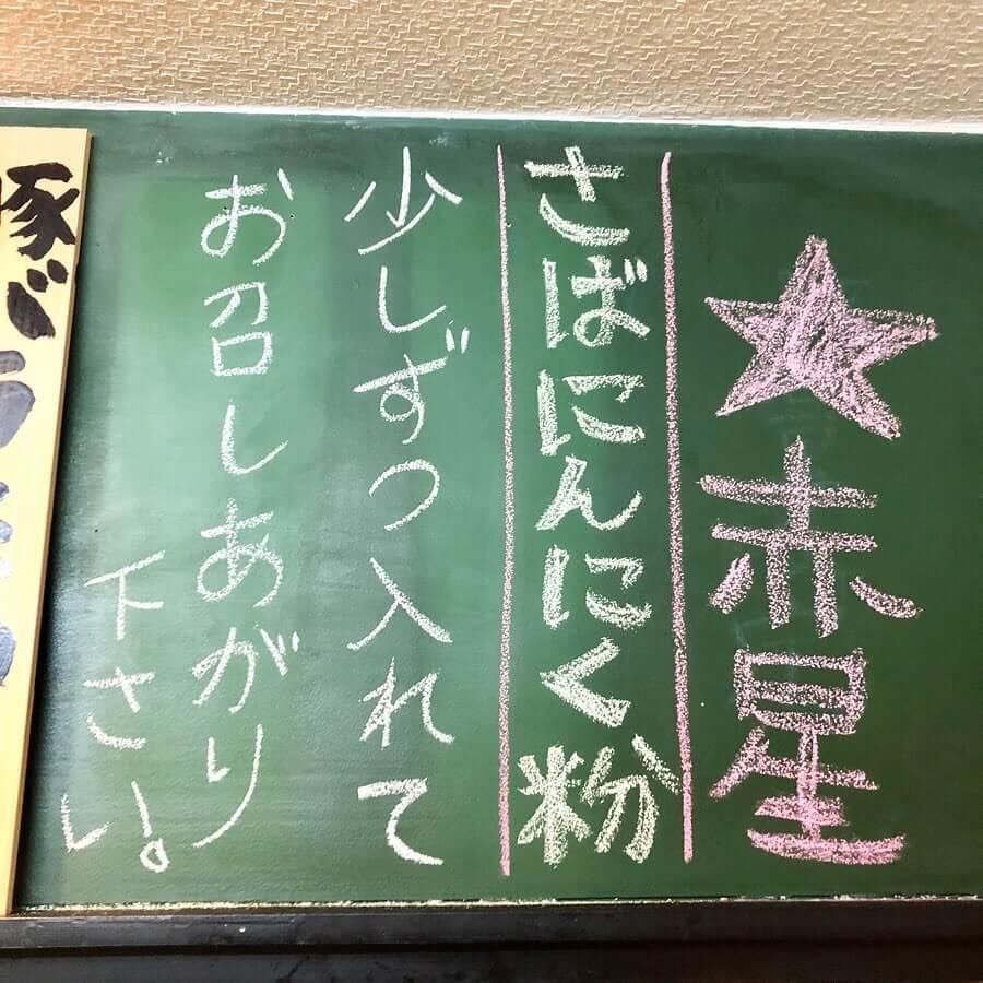 らーめん札幌 赤星のさばにんにく粉の入れ方