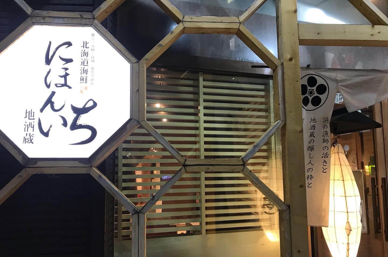 北海道海鮮 にほんいち 地酒蔵の外観