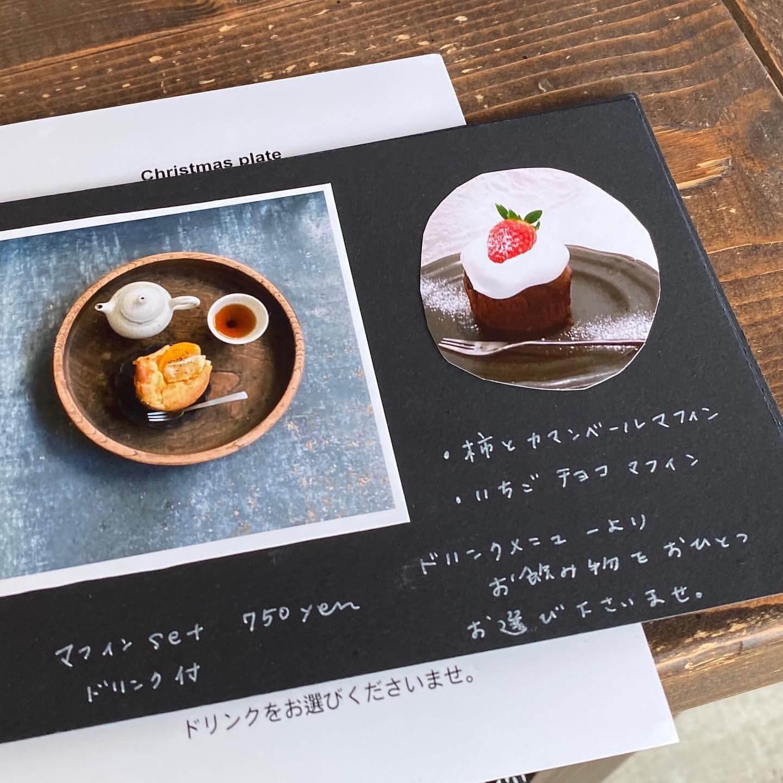 cheer cafe(チアーカフェ)のスコーンセットメニュー