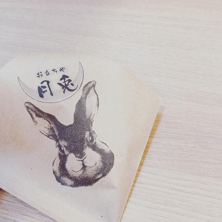 おもちや月兎のロゴ