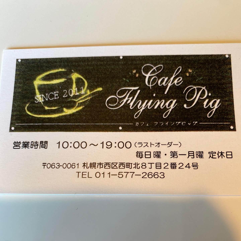 カフェ フライングピッグのショップカード