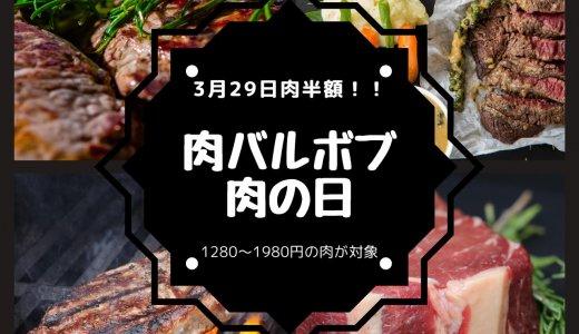 肉バルダイニング Bobで『肉(29)の日』イベントを開催!3月29日(日)は肉が半額に!
