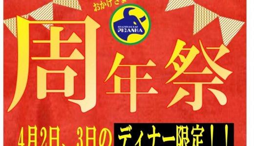 ピッカーニャ 琴似店が『1周年祭』を4月2日、3日の2日間開催!ワンコインランチや特別ディナーを提供!