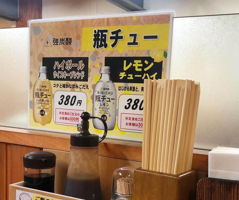定食屋 ふか河 札幌駅北口店の瓶チュー