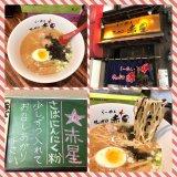 らーめん札幌 赤星のワンコインラーメン