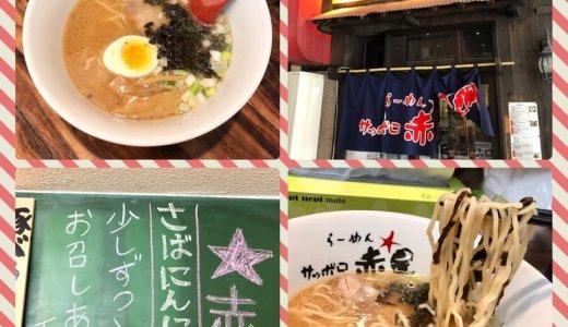 【らーめん札幌 赤星】狸小路でワンコインラーメンが食べれる!さばにんにく粉もおすすめ!