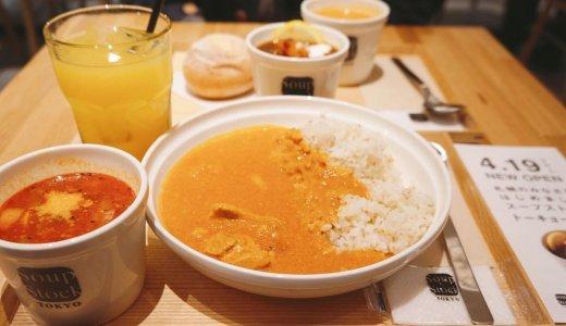 【スープストックトーキョー 円山店】マルヤマクラスの『食べるスープ』専門店!メニューは週替わり!