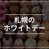 札幌のホワイトデー
