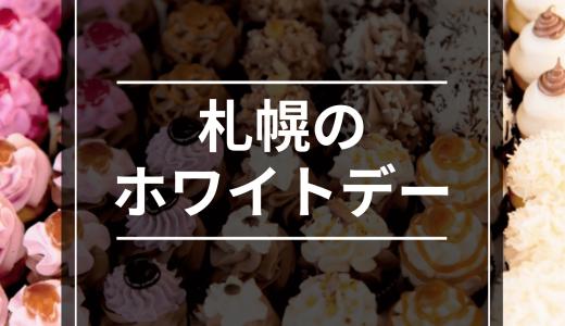 札幌のホワイトデー 2020まとめ!お返しにおすすめの限定商品やイベントもご紹介!