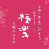 六花亭 札幌本店のお得意さまラウンジ『極楽』