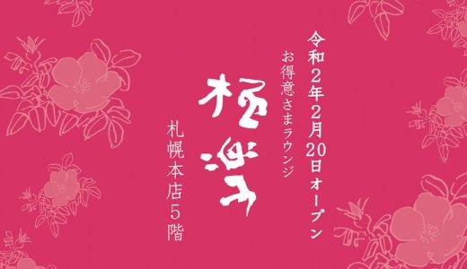 札幌初!六花亭札幌本店にお得意さまラウンジ『極楽』が2月20日オープン!しかし入室にはある条件が