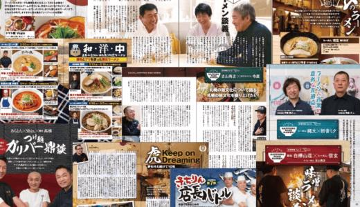 札幌ラーメン専門誌『ラーメン1000 -2020冬春号-』が2月15日発売!看板娘特集など内容盛りだくさん!