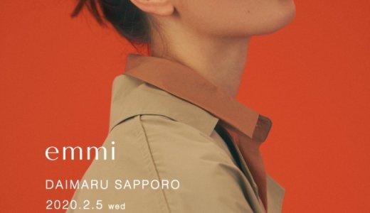 【emmi(エミ) 大丸札幌店】デイリーウェアとヨガウェアを展開するファッションブランド