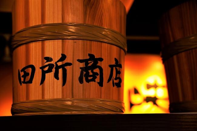 味噌ラーメン専門店 田所商店のロゴ