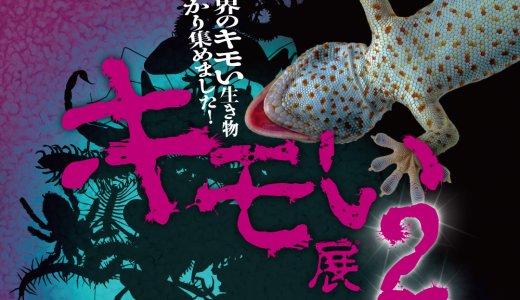 札幌パルコに世界のキモいが集まる『キモい展2』が開催!ふれあいコーナーやVR体験もできるぞっ!