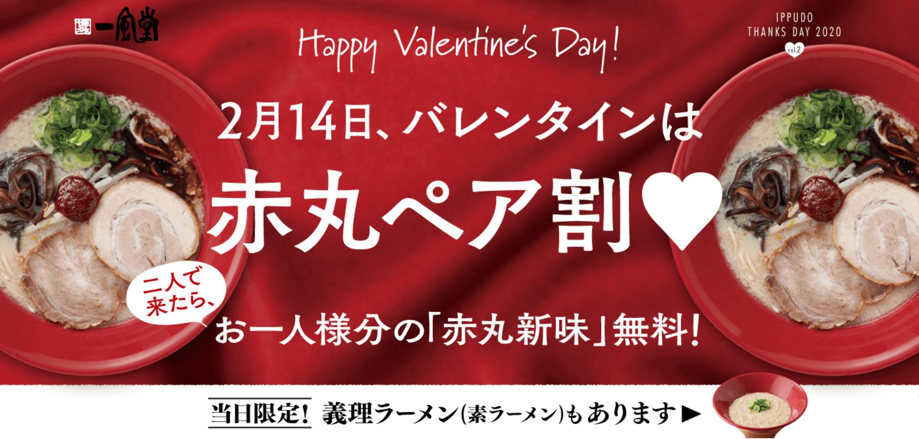 一風堂バレンタイン赤丸ペア割キャンペーン