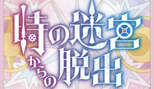カードキャプターさくら×リアル脱出ゲーム『時の迷宮からの脱出』がアジトオブスクラップ札幌で開催!