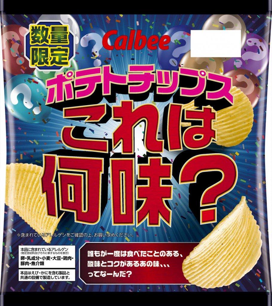 カルビーポテトチップス これは何味?