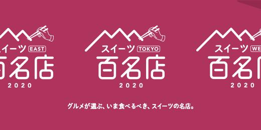 食べログが『食べログ スイーツ 百名店 2020』を発表!札幌では3店舗が選出!