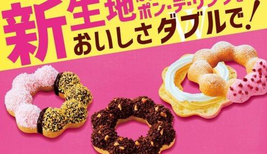 ミスタードーナツが『ポン・デ・リングバラエティ』を期間限定で発売!美味しい組み合わせになって登場!