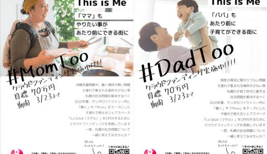 札幌初!子育て世代による子育て世代のためのシェアスペースがサッポロファクトリーにオープン!