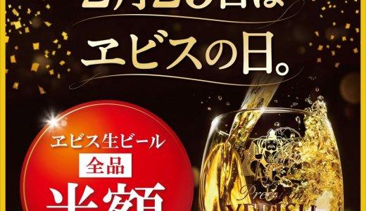 ヱビスビール誕生130年!2月25日は『ヱビスの日』として対象店舗で樽生ヱビス全品が終日半額に!