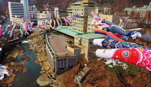 定山渓温泉街で『第34回 定山渓温泉渓流鯉のぼり』が開催!約400匹の鯉のぼりが空を泳ぐ!