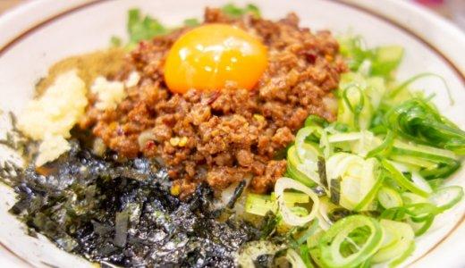 【まぜそば&立ち呑み アタラヨ】東区に昼はまぜそば・夜は立ち飲みのお店がオープン!