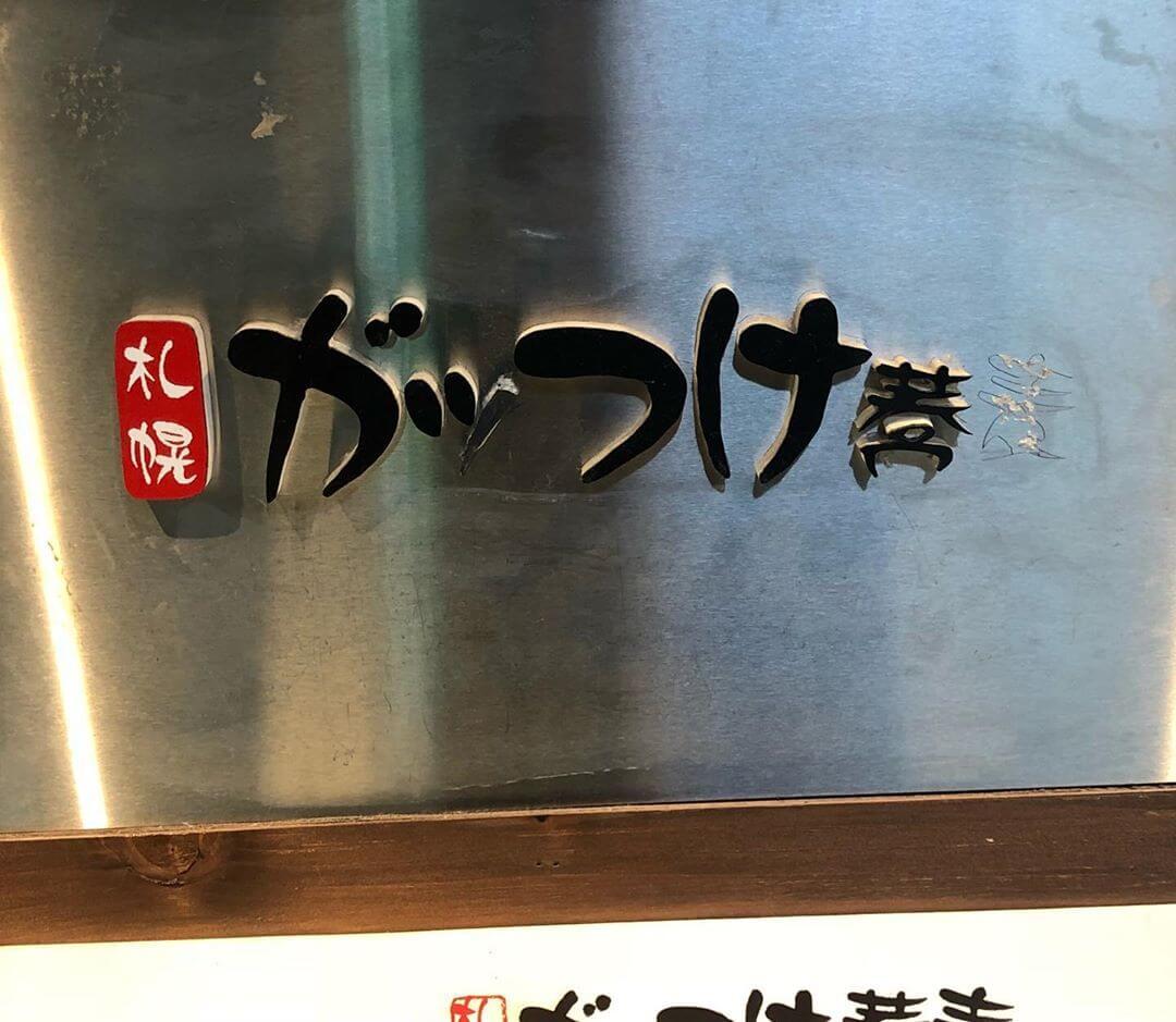 札幌ガッつけ蕎麦の看板