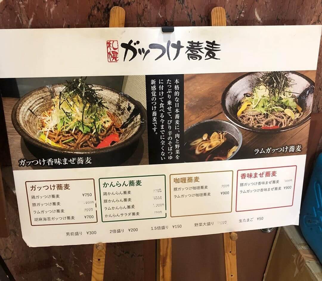 札幌ガッつけ蕎麦のメニュー