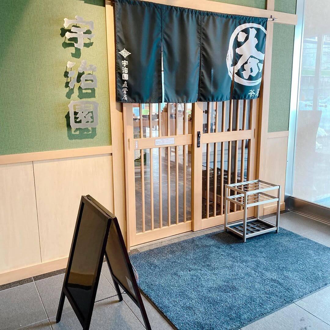 宇治園 札幌直営店の入り口