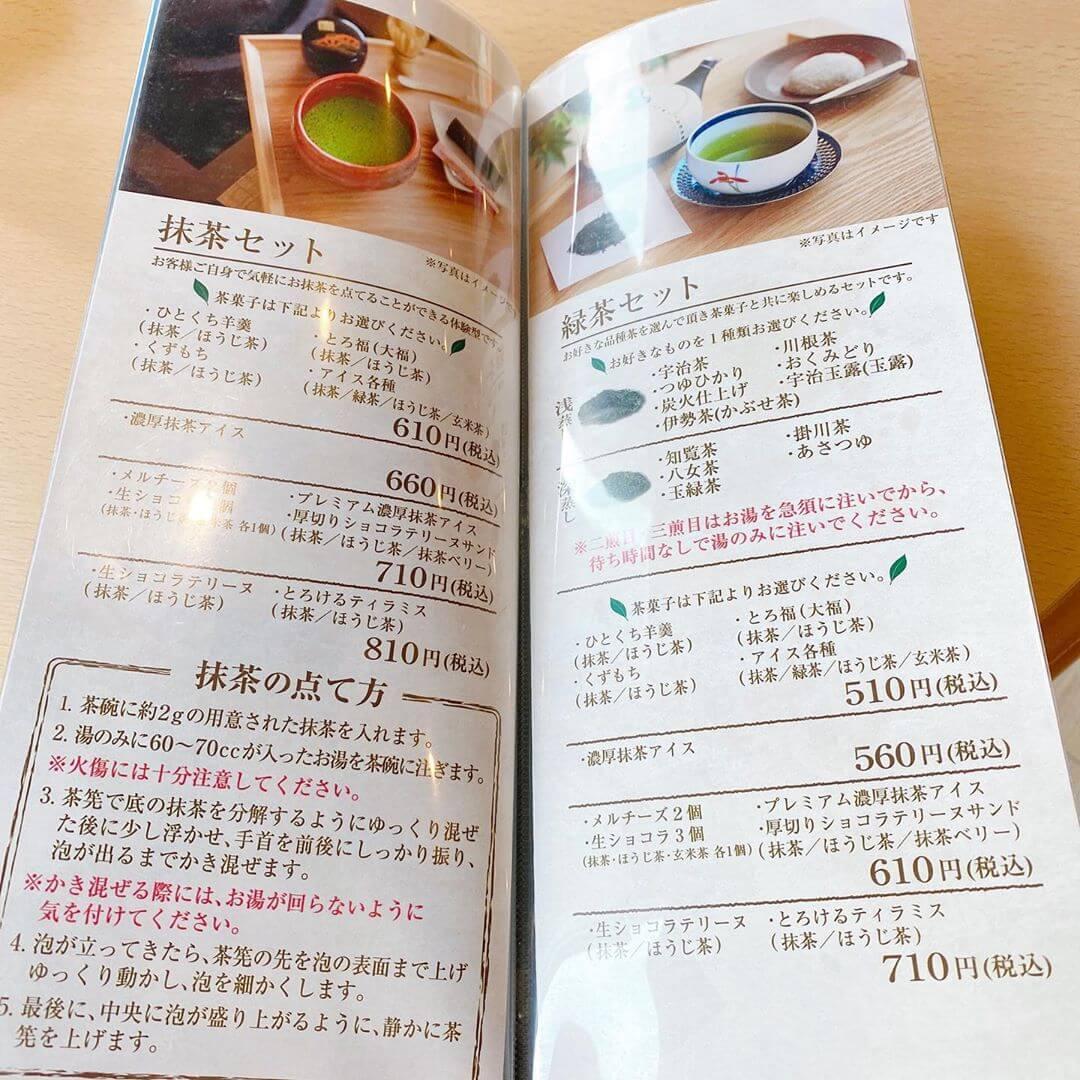 宇治園 札幌直営店のお茶メニュー