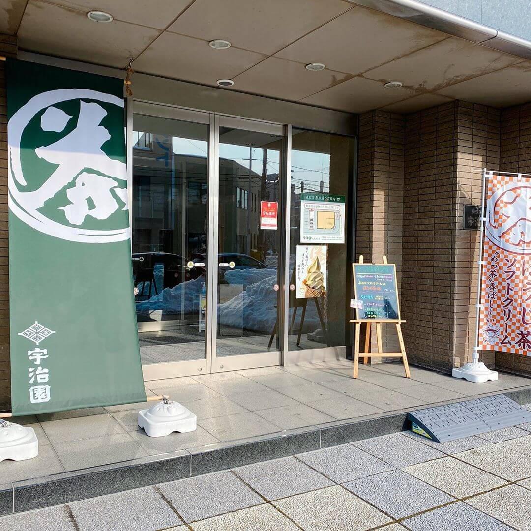 宇治園 札幌直営店の外観
