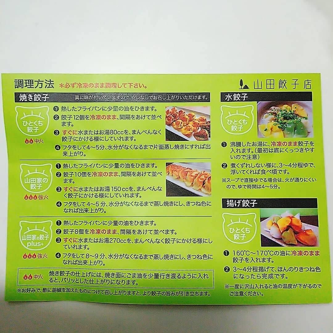 山田餃子店の焼き方・調理方法