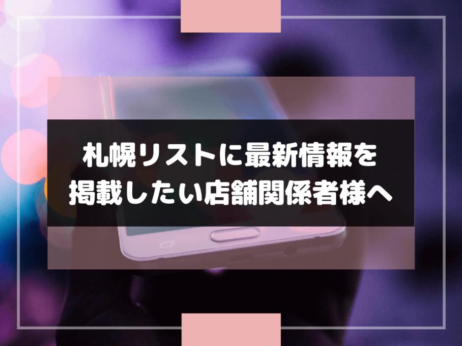 【無料!】札幌リストで新商品やイベント情報を掲載させてください!