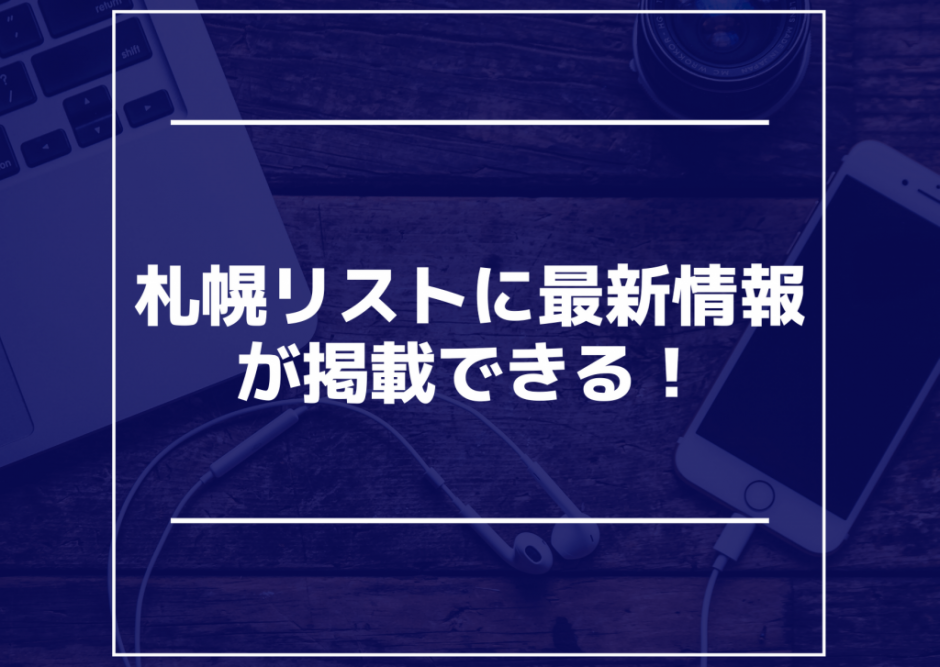 【店舗限定】札幌リストで新商品などの情報発信をしたい店舗関係者様