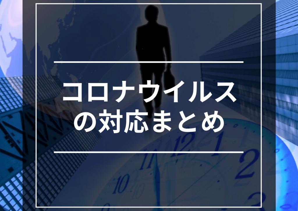 新型コロナウイルスに対する札幌の各施設の対応まとめ