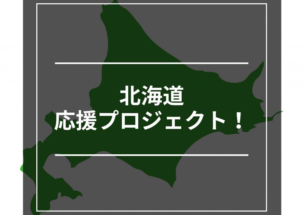 北海道 飲食業界応援プロジェクト