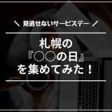 札幌リストの各SNSやコメント欄に情報を