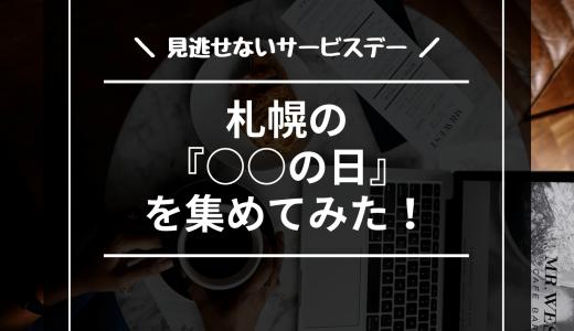札幌の『○○の日』を集めてみた!サービスデーの情報も募集中!