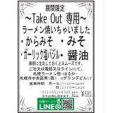 すすきのの『札幌ラーメン悠 -はるか-』が焼きラーメンをテイクアウト限定で販売!