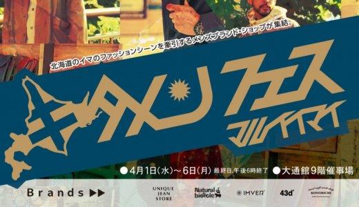 丸井今井札幌本店で『キタメンフェス』が開催!北海道をもっと盛り上げてくれるブランドが集結します!