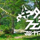 """丸井今井札幌本店で""""北海道を愛するすべての人たちへ向けた北海道民のためのフェス""""『キタメンフェス』が開催!"""