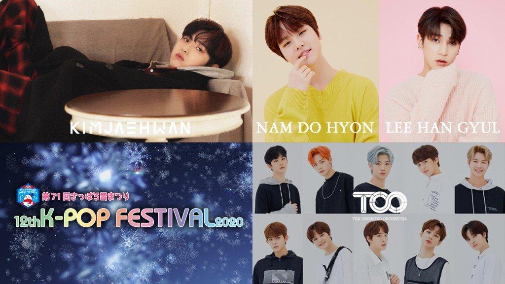 第71回さっぽろ雪まつり12th K-POP FESTIVAL 2020